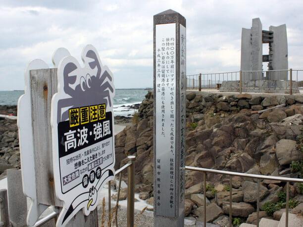 高波・強風厳重注意の看板