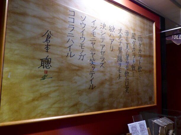 倉本聰さん直筆の書