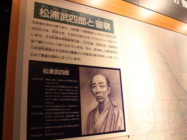 松浦武四朗と留萌の展示