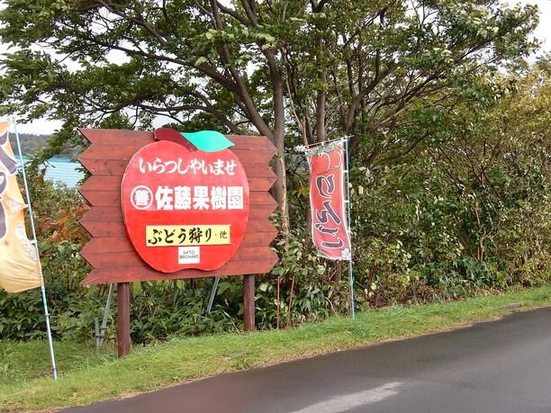佐藤果樹園