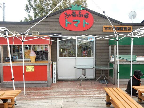 カフェレストラン「ふるふるトマト」外観