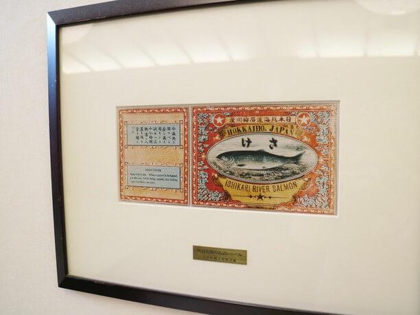 鮭の缶詰のラベル