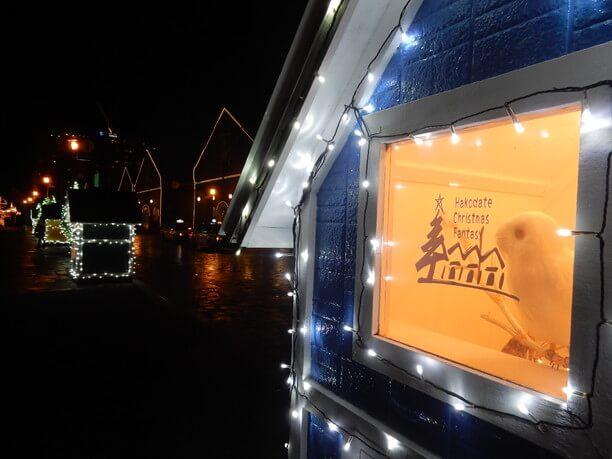 美しいイルミネーションを見ることができるはこだてクリスマスファンタジー