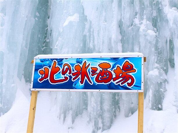 北の氷酒場