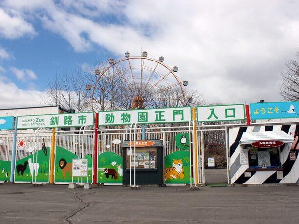 国内で一番東にある動物園