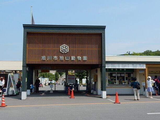 動物園正面入口