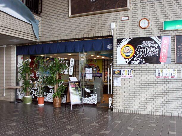 釧ちゃん食堂外観