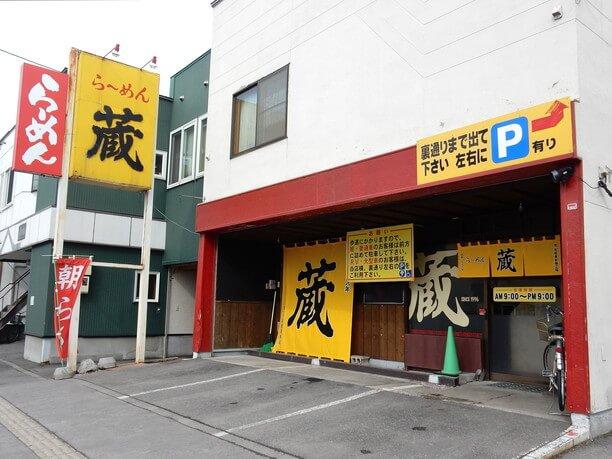 黄色地に黒で「蔵」と大きく書かれた看板が目印