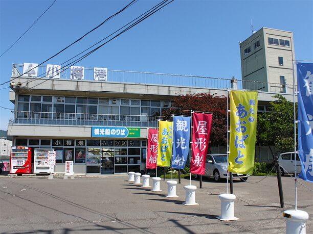 小樽港の乗り場(第3ふ頭観光船乗場)