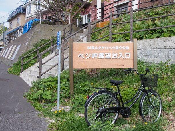 ペシ岬展望台入り口