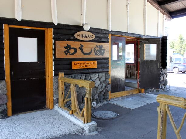 駅舎一部を改築して造られた足湯