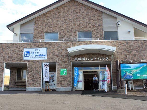 道の駅ぐるっとパノラマ美幌峠