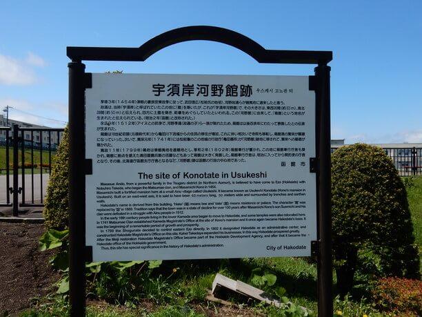 河野館跡の案内板