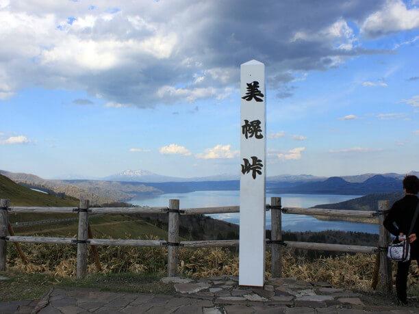 雄大な斜里岳をはじめ知床や阿蘇の山々