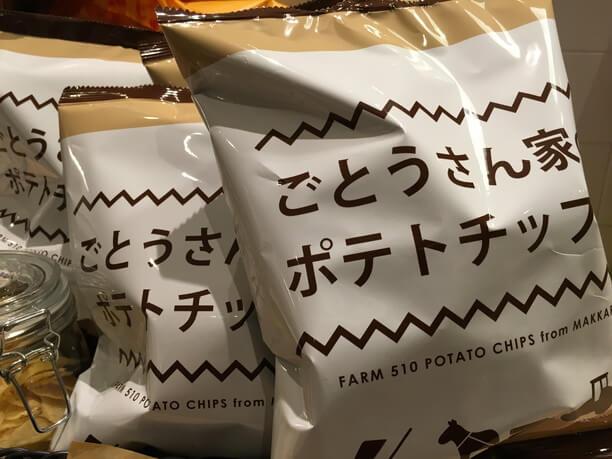 農園製のポテトチップス