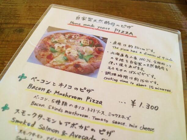 モチモチ食感のパンピザ