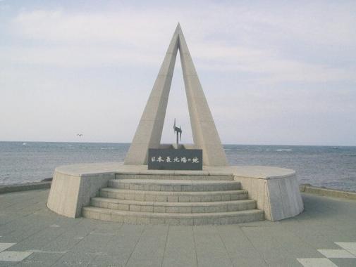 日本最北端の地のモニュメント