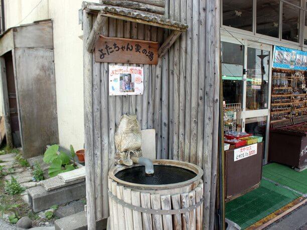 ふじさわ民芸店前の「よたちゃんの手湯