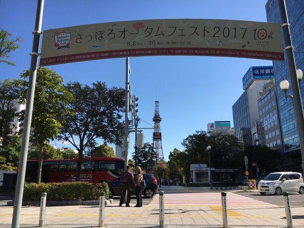 札幌・大通公園を彩るイベントさっぽろオータムフェスト