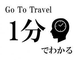 Go To Travel キャンペーン 1分でわかる情報
