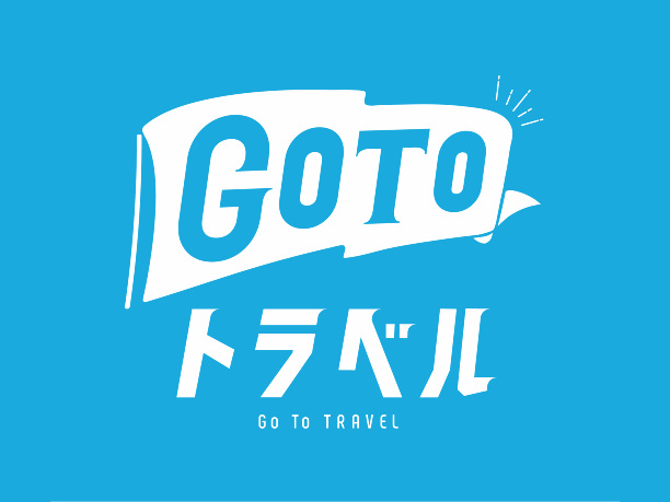 Go To トラベルキャンペーンとは|J-TRIP Smart Magazine