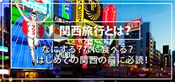 関西旅行とは
