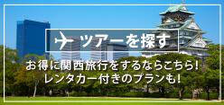 関西旅行のツアーを探す