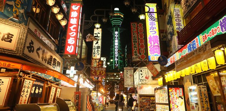大阪定番観光地