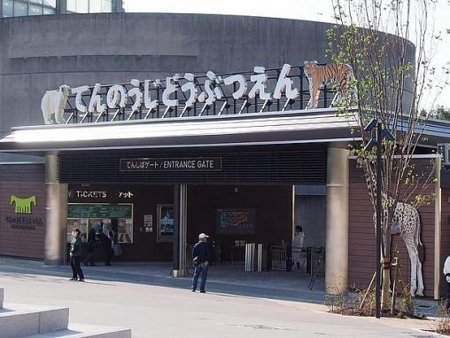 天王寺動物園入口