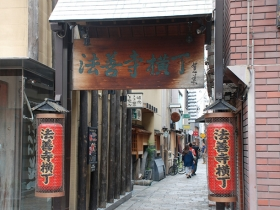 法善寺横丁の看板