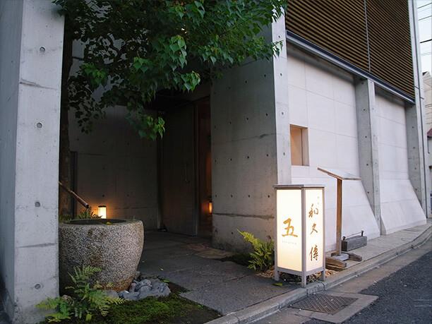京都の老舗料亭がプロデュース蕎麦と料理の店「五」 | J-TRIP ...