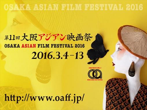 第11回大阪アジアン映画祭