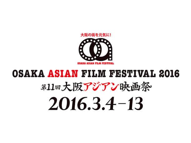 第11回大阪アジアン映画祭ロゴ