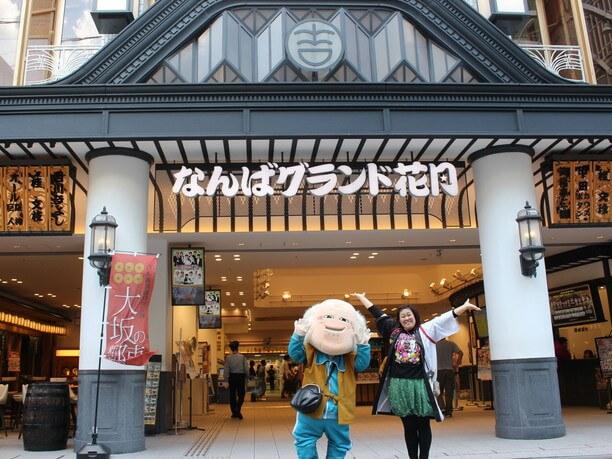 大阪 観光 若者 向け
