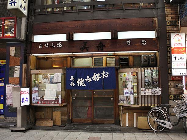 お好み焼き店「美舟」