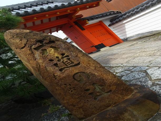 六道の辻石碑
