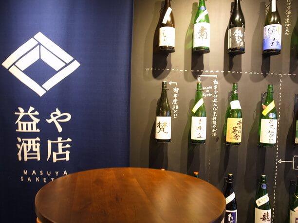 スタイリッシュな日本酒バル