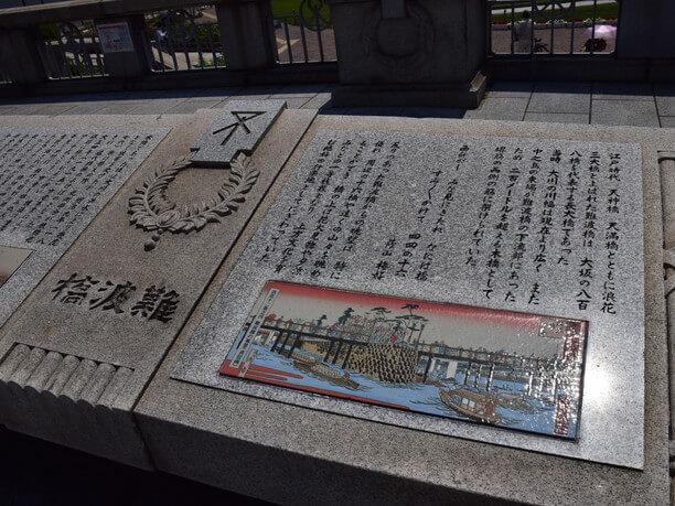 難波橋の石碑