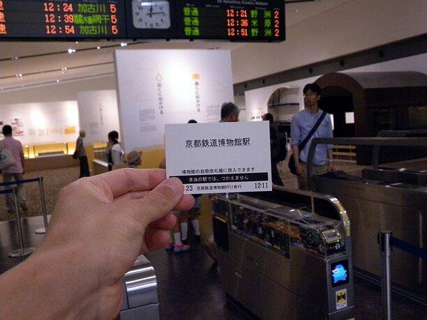 発券機で改札