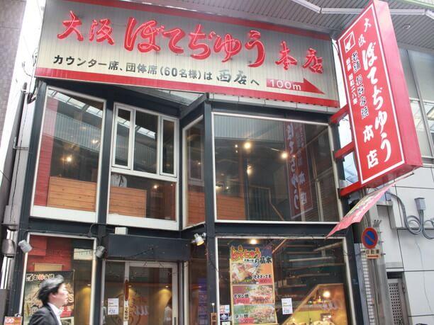 「大阪ぼてぢゅう」外観