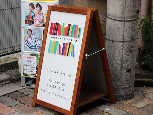 カラフルな本が描かれた看板