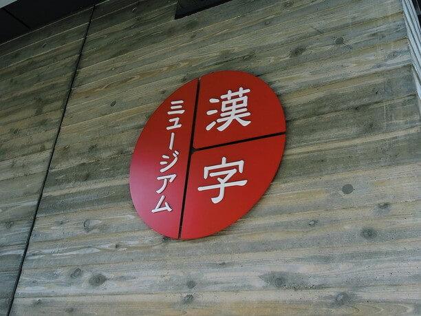 漢字ミュージアム看板