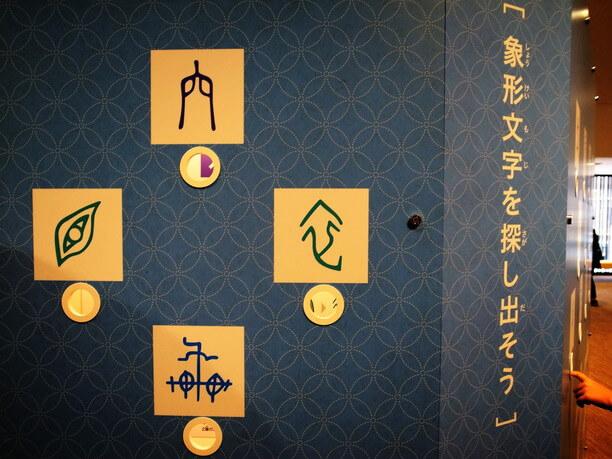 象形文字のブース