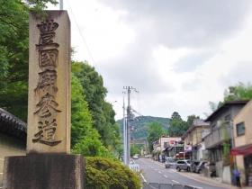 豊国廟参道の碑
