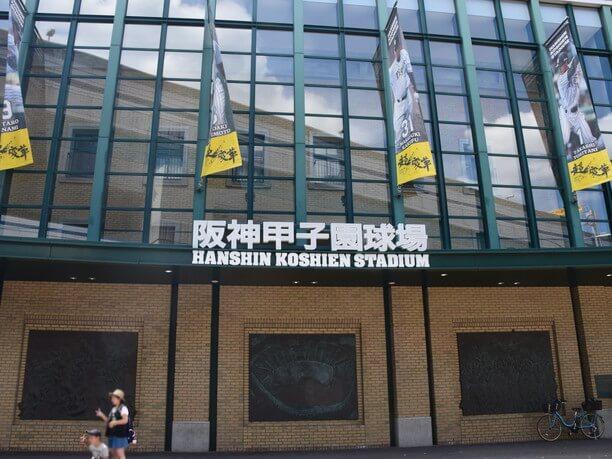 阪神甲子園球場前