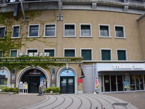 甲子園歴史館外観