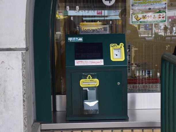 甲子園QRチケットストア