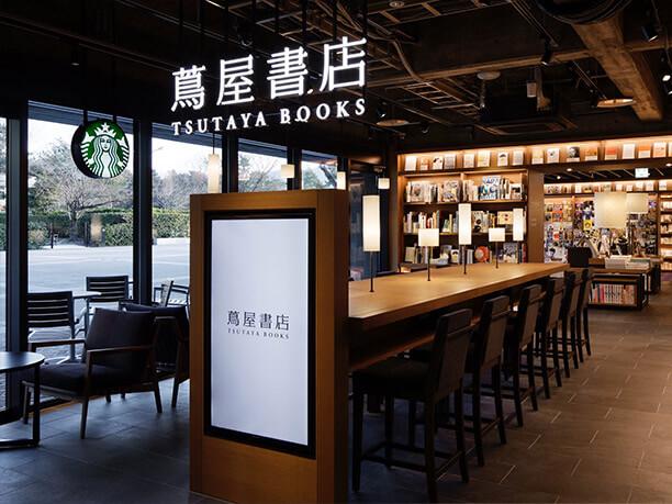 「蔦屋書店」とスターバックスコーヒーによるブック&カフェ
