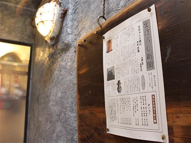 まぼろし新聞