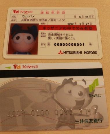 キッゾの銀行カード